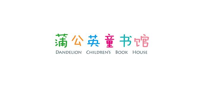 蒲公英童书馆LOGO