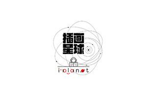 插画星球_website