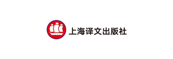 上海译文出版社