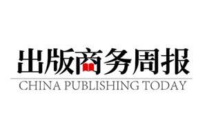 出版商务周报