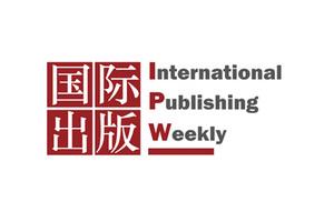 国际出版周刊