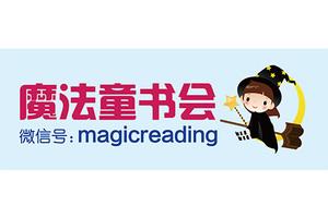 魔法童书会