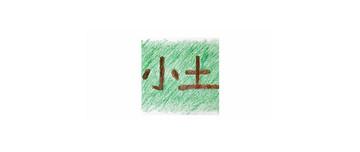 小土大橙子_logo