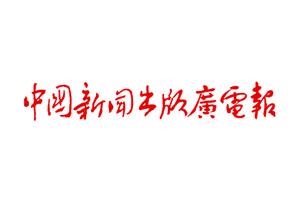 中国新闻出版广电报