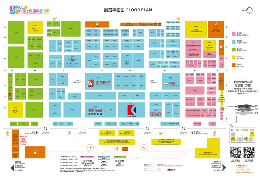 CCBF 2018_Floor plan