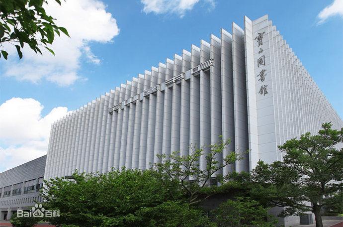 宝山区图书馆