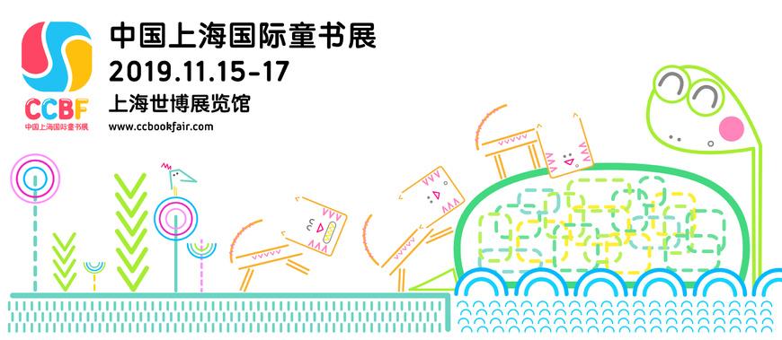 2019 CCBF_EDM Banner 1_CN