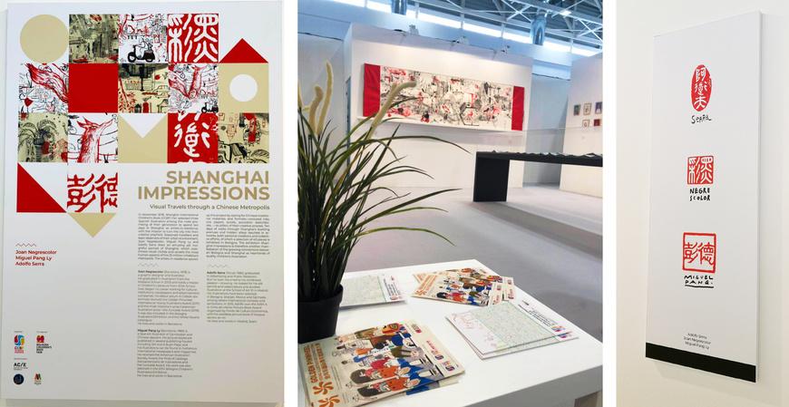 上海印象主题展