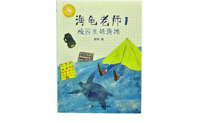 文字图书:海龟老师1:校园里的海滩